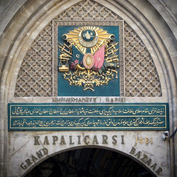 Гранд Базар в Стамбуле