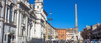 Где поселиться в Риме