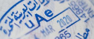 Штамп Виза в ОАЭ
